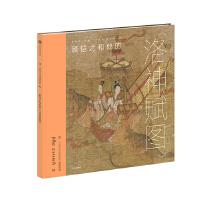 顾恺之和他的《洛神赋图》(墨・中国艺术启蒙系列:看懂名画)