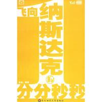 【二手旧书9成新】飞向纳斯达克的分分秒秒 康桥 华东师范大学出版社
