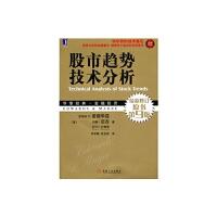 【旧书九成新】股市趋势技术分析(*修订原书第9版)