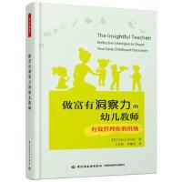 万千教育 做富有洞察力的幼儿教师:有效管理你的班级
