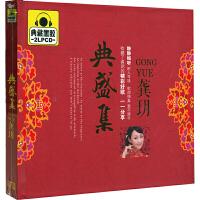 龚�h典盛集典藏黑胶2CD( 货号:787160817471)