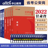 2022甘肃省公务员考试:教材+历年真题(申论+行测)4本套+2022人民警察:公安专业知识(教材+历年真题)2本套 共