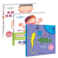 【中国年度影响力图书】小鸡鸡和乳房的故事+我从哪里来 全3册正版幼儿童宝宝性启蒙书籍亲子爱的教育绘本