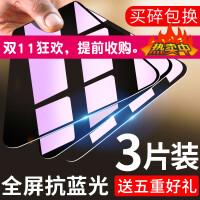 红米6钢化膜红米6pro全屏覆盖防摔红米6a手机抗蓝光刚化全包贴膜redmi6玻璃高清透明防爆