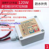 大功率汽车电瓶智能免接ACC通用改装12V灭光LED日行灯控制器模块