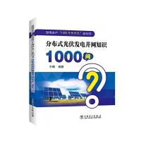 """发电生产""""1000个为什么""""系列书 分布式光伏发电并网知识1000问"""