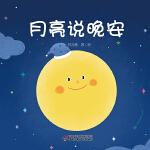 中少阳光图书馆 婴儿认知启蒙小绘本 月亮说晚安