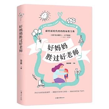 好妈妈胜过好老师精装 把话说到孩子心里去正面管教儿童心理学如何说孩子才会听怎么听才肯说教育孩子的书籍育儿百科 新时代妈妈的家教宝典一位好母亲抵得上一个教师家庭教育