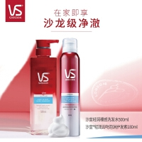 VS沙宣无硅油轻润裸感控油去油洗发水500ml+泡沫护发素180ml去屑止痒