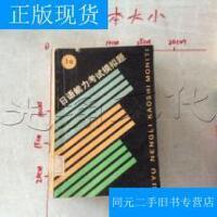 【二手旧书九成新】日语能力考试模拟题.1级---[ID:465824][%#247F5%#]---[中图分类?
