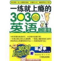 【二手9成新】一练就上瘾的3030英语口语书第三季 实战对话篇