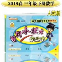 黄冈小状元作业本三年级下册数学人教同步练习册