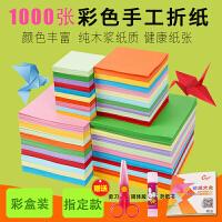 1000张20色折纸纸正方形彩纸剪纸手工制作材料儿童幼儿园千纸鹤玫瑰花DIY折星星彩色折纸厚a4卡纸手工剪纸