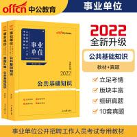 中公教育2019事业单位公开招聘工作人员考试公共基础知识 教材 历年真题 2本套