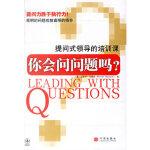 你会问问题吗?提问式领导的培训课,中信出版社,(美)马奎特,扈喜林9787508607825
