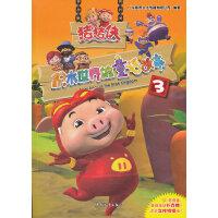 猪猪侠・积木世界的童话故事3
