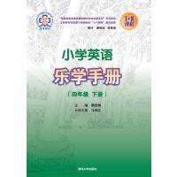 小学英语乐学手册 四年级下册