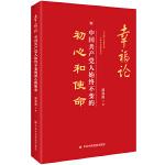 幸福论:中国共产党人始终不变的初心和使命( 批量团购电话:4001066666转6)