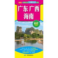 2020(新版)中国区域交通旅游详图-广东 广西 海南