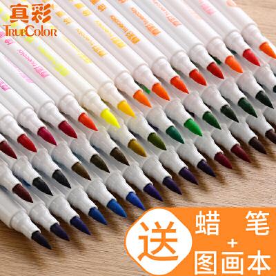 真彩可洗水彩笔套装软头36色双头画笔儿童幼儿园学生用专业美术绘画勾线笔12 24 48画画工具 买就送蜡笔和图画本