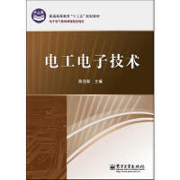 【旧书二手书8成新】 电工电子技术 陈佳新 周理 电子工业出版社
