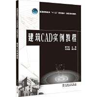 """普通高等教育""""十二五""""规划教材(高职高专教育) 建筑CAD实例教程"""