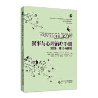 叙事与心理治疗手册:实践、理论与研究