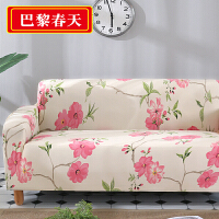 沙发套全包套沙发布全盖通用型布艺沙发垫贵妃沙发罩皮四季款 乳白色 巴黎春天D