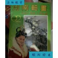 【二手旧书9成新】河南轴画 中堂 条屏 沙发画 1992-2 /河南美术