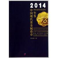 2014中国现代贵金属币章年鉴 币章规格 发行时间 计划量实铸量 参考价等 收藏鉴赏艺术