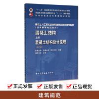 【建筑规范】混凝土结构 上册 混凝土结构设计原理(第六版)