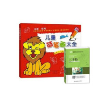 畅销书籍 儿童简笔画大全赠三字经