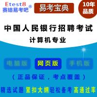 2020年中国人民银行招聘考试(计算机专业)易考宝典在线题库/仿真题库/章节练习试卷/非教材
