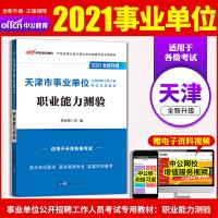 中公教育2021天津市事业单位公开招聘工作人员考试:职业能力测验(全新升级)