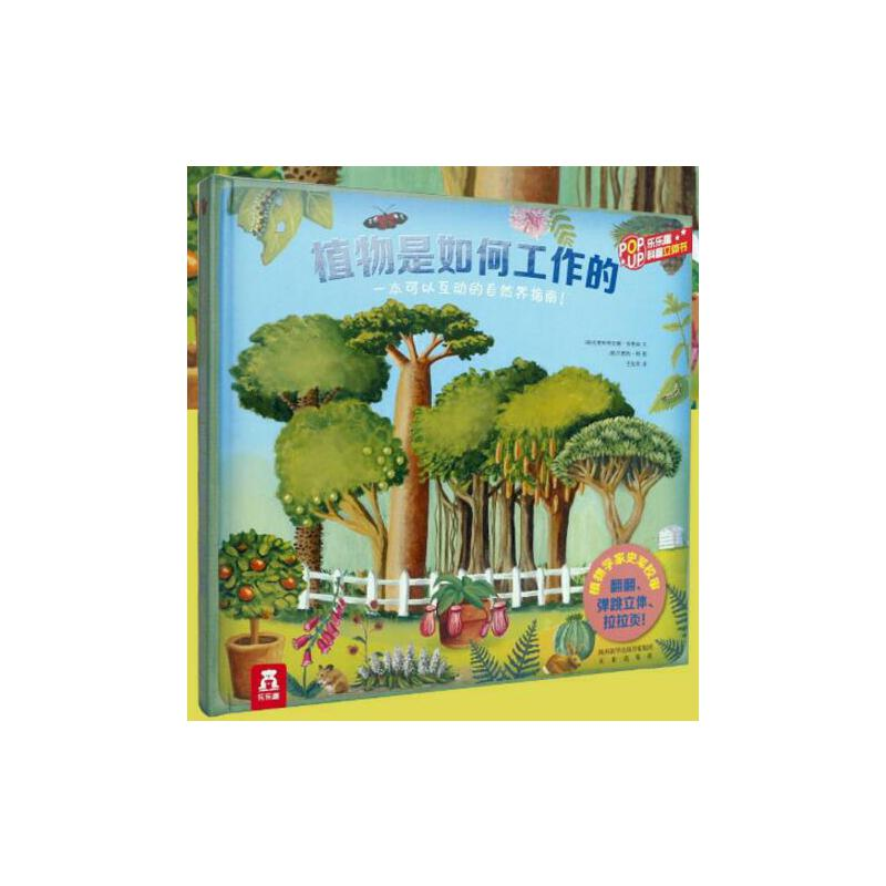 乐乐趣科普翻翻书植物是如何工作的一本可以互动的自然界指南3d立体书150个趣味知识点走近世界植物百科全书 儿童 6-12岁