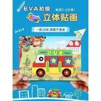 EVA立体贴画3D贴纸幼儿园小班diy益智创意玩具儿童手工制作材料包