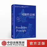 正版 可能性法则 中信出版社