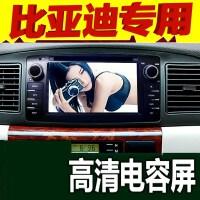 BYD配件比亚迪F3G3导航改装专车专用汽车GPS车载dvd导航仪一体机SN0019