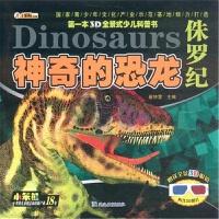 侏罗纪-神奇的恐龙-赠送全景3D眼睛-内含3D图片