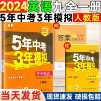 五年中考三年模拟九年级英语全一册 2022新版9年级上册下册英语5年中考3年模拟人教版