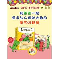 开心果莱莱 鳄鱼莱莱 伯纳德韦伯 勇气作者 正能量 自主阅读 幼小衔接 人际交往 积极心理学