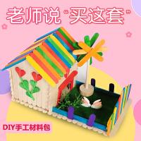 雪糕棒diy小房子模型小屋��意幼��@�H子活��和�手工制作材料包