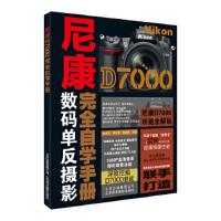【正版新书】尼康D7000完全自学手册 伍振荣,胡民炜,黎韶琪 北京美术摄影出版社 9787805018713