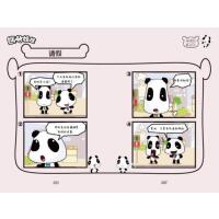 熊猫娃娃(1)【正版直发】