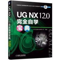 UG NX 12.0完全自�W��典