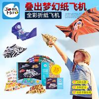 美乐纸飞机折纸儿童卡通动物趣味彩色折纸书幼儿园手工DIY3-6岁