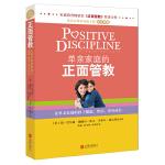 单亲家庭的正面管教 家庭教育书籍儿童心理学育儿百科书籍 0-3-6-12岁正面管教育孩子的书籍 如何说孩子才会听 正面