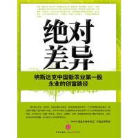 【二手旧书9成新】差异-纳斯达克中国新农业**股永业的创富路径张翼中信出版社