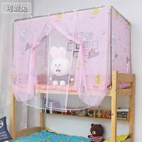 蚊帐学生宿舍上铺遮光上下床1.0m 单人床女生一体式两用床帘下铺 1.0m(3.3英尺)床