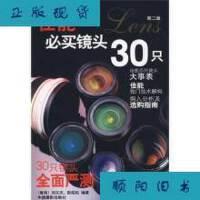 【二手旧书九成新】佳能必买镜头30只 /彭绍伦、刘文杰 著 中国摄